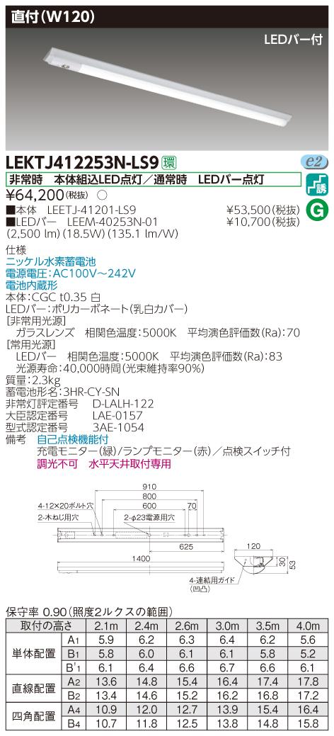 【最安値挑戦中!最大33倍】東芝 LEKTJ412253N-LS9 非常用照明器具 TENQOO直付40形 W120 LED(昼白色) 非調光 [∽]