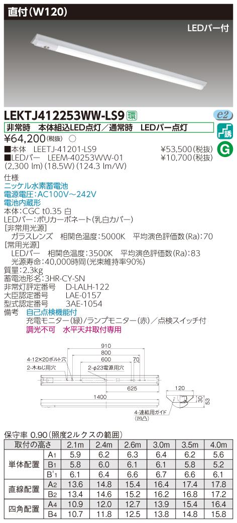 【最安値挑戦中!最大33倍】東芝 LEKTJ412253WW-LS9 非常用照明器具 TENQOO直付40形 W120 LED(温白色) 非調光 [∽]