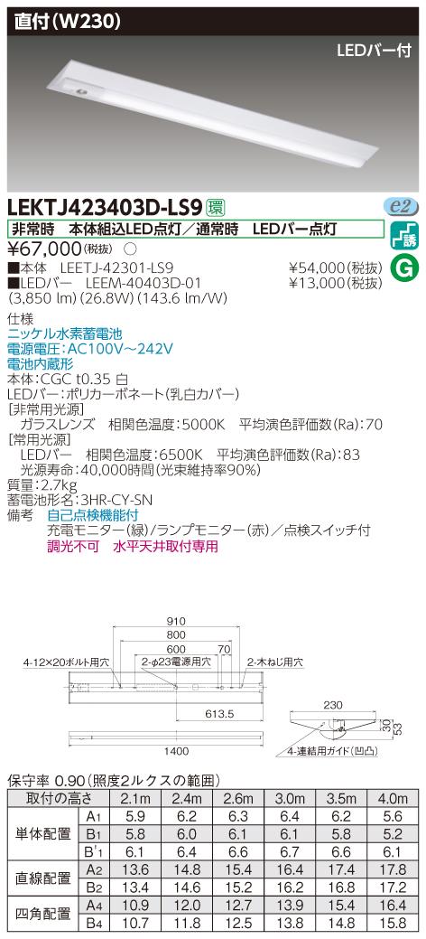 【最安値挑戦中!最大33倍】東芝 LEKTJ423403D-LS9 非常用照明器具 TENQOO直付40形 W230 LED(昼光色) 非調光 [∽]