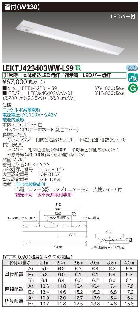 【最安値挑戦中!最大33倍】東芝 LEKTJ423403WW-LS9 非常用照明器具 TENQOO直付40形 W230 LED(温白色) 非調光 [∽]