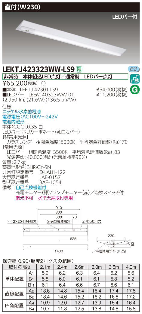 【最安値挑戦中!最大33倍】東芝 LEKTJ423323WW-LS9 非常用照明器具 TENQOO直付40形 W230 LED(温白色) 非調光 [∽]