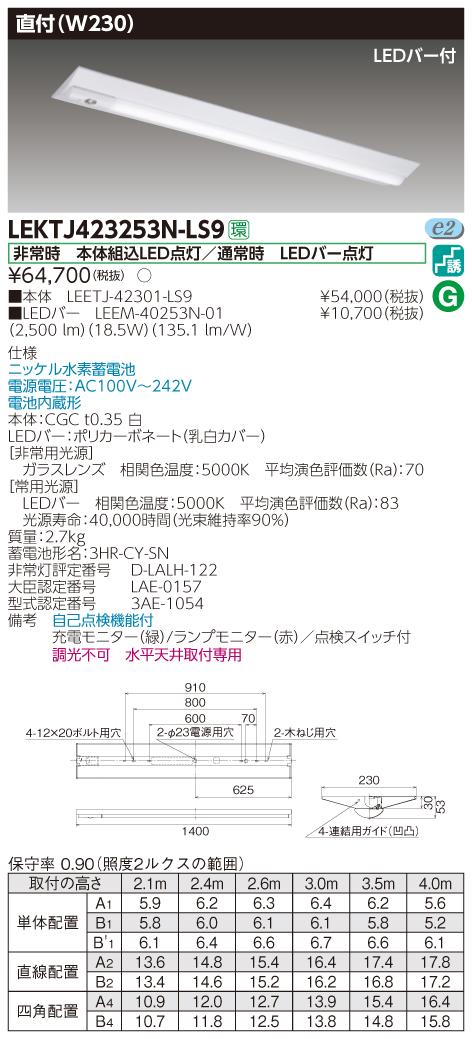 【最安値挑戦中!最大33倍】東芝 LEKTJ423253N-LS9 非常用照明器具 TENQOO直付40形 W230 LED(昼白色) 非調光 [∽]