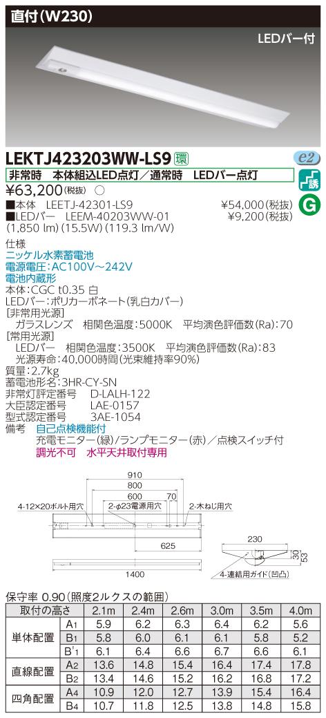 【最安値挑戦中!最大33倍】東芝 LEKTJ423203WW-LS9 非常用照明器具 TENQOO直付40形 W230 LED(温白色) 非調光 [∽]