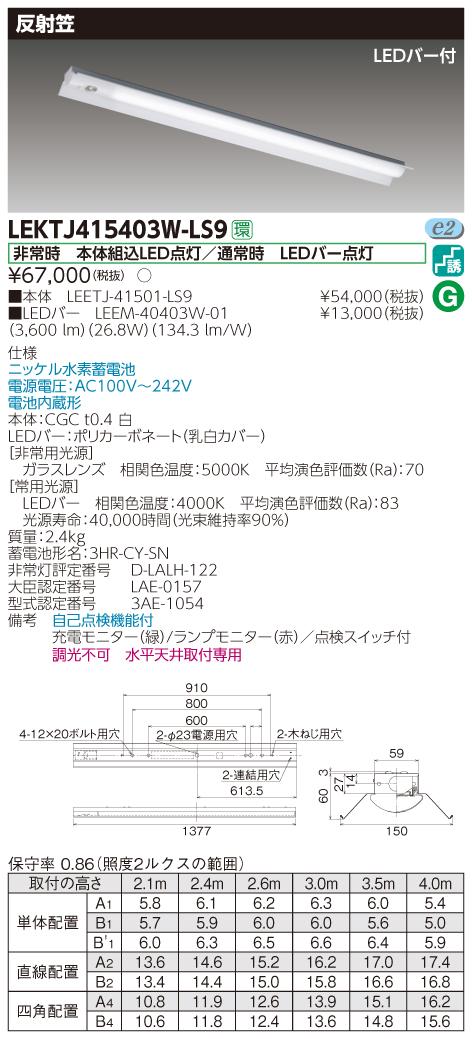 【最安値挑戦中!最大33倍】東芝 LEKTJ415403W-LS9 非常用照明器具 TENQOO直付40形 反射笠 LED(白色) 非調光 [∽]