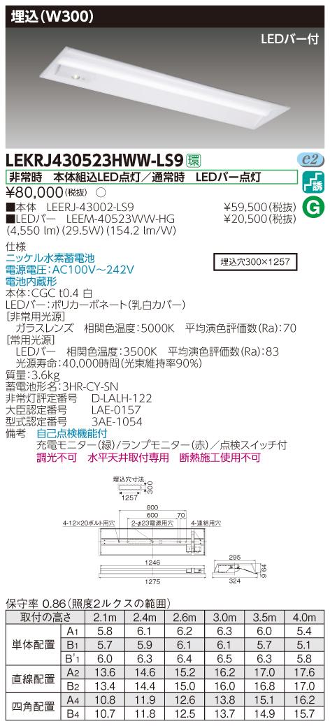 【最安値挑戦中!最大33倍】東芝 LEKRJ430523HWW-LS9 非常用照明器具 TENQOO埋込40形 W300 LED(温白色) 非調光 [∽]