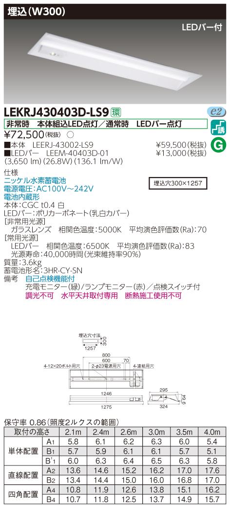【最安値挑戦中!最大34倍】東芝 LEKRJ430403D-LS9 非常用照明器具 TENQOO埋込40形 W300 LED(昼光色) 非調光 [∽]