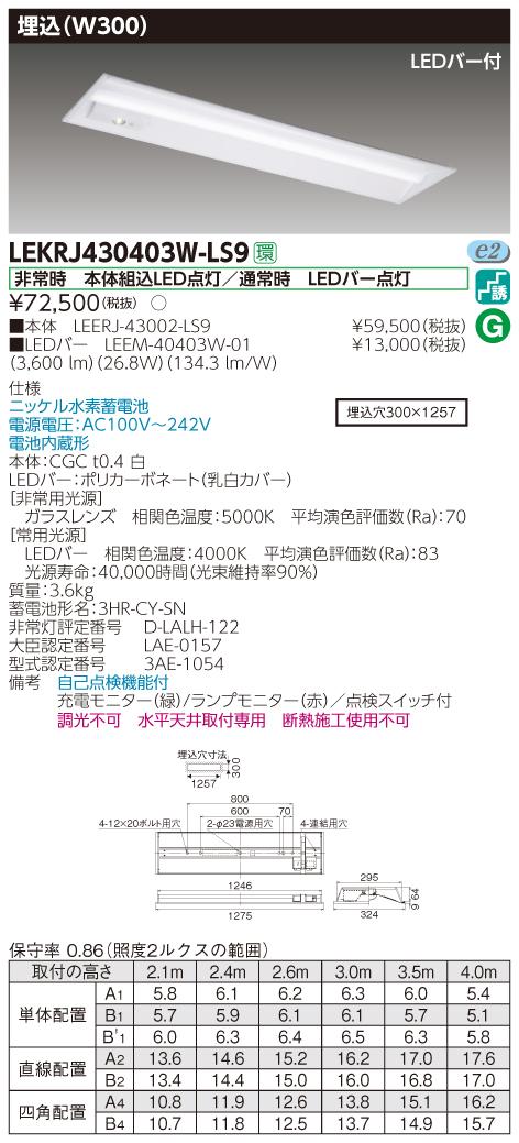 【最安値挑戦中!最大34倍】東芝 LEKRJ430403W-LS9 非常用照明器具 TENQOO埋込40形 W300 LED(白色) 非調光 [∽]
