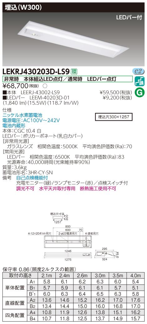 【最安値挑戦中!最大34倍】東芝 LEKRJ430203D-LS9 非常用照明器具 TENQOO埋込40形 W300 LED(昼光色) 非調光 [∽]