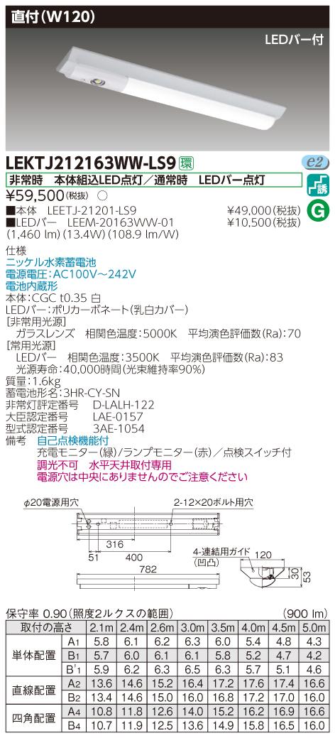【最安値挑戦中!最大33倍】東芝 LEKTJ212163WW-LS9 非常用照明器具 TENQOO直付20形 W120 LED(温白色) 非調光 [∽]