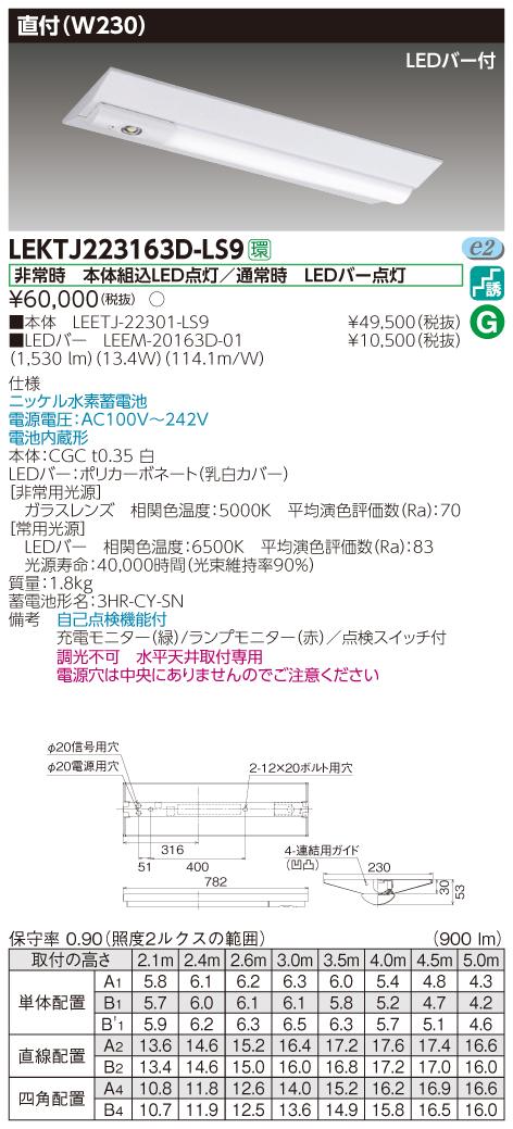 【最安値挑戦中!最大33倍】東芝 LEKTJ223163D-LS9 非常用照明器具 TENQOO直付20形 W230 LED(昼光色) 非調光 [∽]