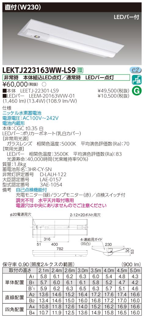 【最安値挑戦中!最大33倍】東芝 LEKTJ223163WW-LS9 非常用照明器具 TENQOO直付20形 W230 LED(温白色) 非調光 [∽]