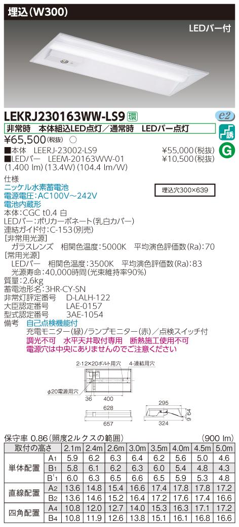 【最安値挑戦中!最大34倍】東芝 LEKRJ230163WW-LS9 非常用照明器具 TENQOO埋込20形 W300 LED(温白色) 非調光 [∽]