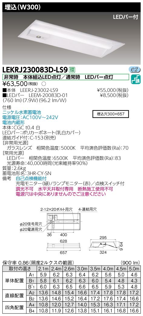 【最安値挑戦中!最大33倍】東芝 LEKRJ230083D-LS9 非常用照明器具 TENQOO埋込20形 W300 LED(昼光色) 非調光 [∽]