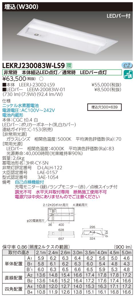 【最安値挑戦中!最大34倍】東芝 LEKRJ230083W-LS9 非常用照明器具 TENQOO埋込20形 W300 LED(白色) 非調光 [∽]
