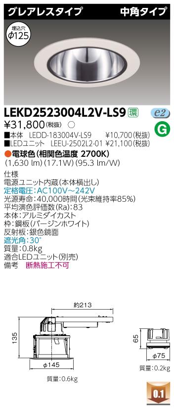 【最安値挑戦中!最大34倍】東芝 LEKD2523004L2V-LS9 LEDユニット交換形ダウンライト グレアレスタイプ 中角 電球色 非調光 φ125 [∽]