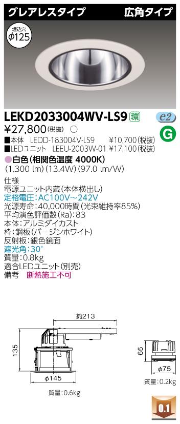 【最安値挑戦中!最大34倍】東芝 LEKD2033004WV-LS9 LEDユニット交換形ダウンライト グレアレスタイプ 広角 白色 非調光 φ125 [∽]
