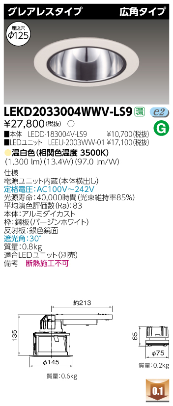 【最安値挑戦中!最大34倍】東芝 LEKD2033004WWV-LS9 LEDユニット交換形ダウンライト グレアレスタイプ 広角 温白色 非調光 φ125 [∽]