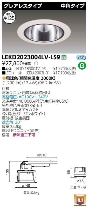 【最安値挑戦中!最大34倍】東芝 LEKD2023004LV-LS9 LEDユニット交換形ダウンライト グレアレスタイプ 中角 電球色 非調光 φ125 [∽]