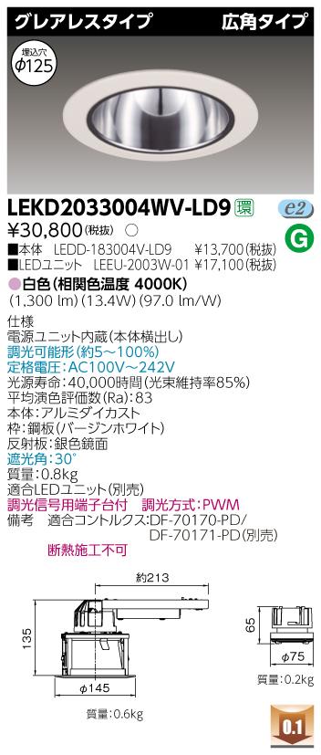 【最安値挑戦中!最大34倍】東芝 LEKD2033004WV-LD9 LEDユニット交換形ダウンライト グレアレスタイプ 広角 白色 調光 φ125 [∽]