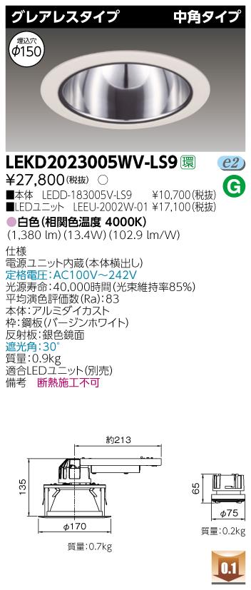 【最安値挑戦中!最大34倍】東芝 LEKD2023005WV-LS9 LEDユニット交換形ダウンライト グレアレスタイプ 中角 白色 非調光 φ150 [∽]