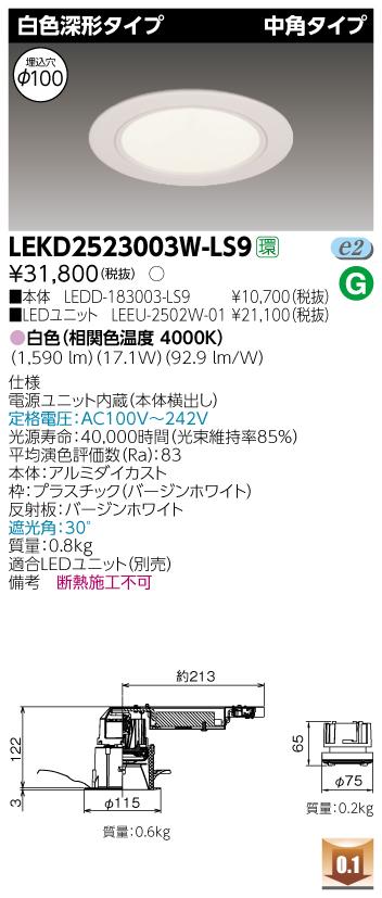【最安値挑戦中!最大34倍】東芝 LEKD2523003W-LS9 LEDユニット交換形ダウンライト 白色深形タイプ 中角 白色 非調光 φ100 [∽]