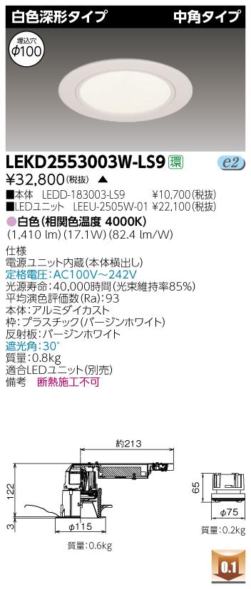 【最安値挑戦中!最大34倍】東芝 LEKD2553003W-LS9 LEDユニット交換形ダウンライト 白色深形タイプ 中角 白色 非調光 受注生産品 φ100 [∽§]