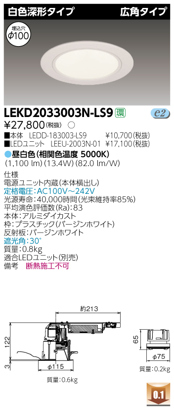 【最安値挑戦中!最大34倍】東芝 LEKD2033003N-LS9 LEDユニット交換形ダウンライト 白色深形タイプ 広角 昼白色 非調光 φ100 [∽]
