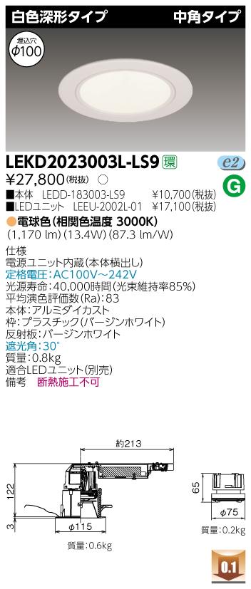 【最安値挑戦中!最大34倍】東芝 LEKD2023003L-LS9 LEDユニット交換形ダウンライト 白色深形タイプ 中角 電球色 非調光 φ100 [∽]