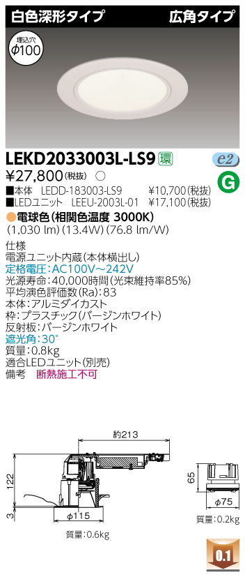 【最安値挑戦中!最大34倍】東芝 LEKD2033003L-LS9 LEDユニット交換形ダウンライト 白色深形タイプ 広角 電球色 非調光 φ100 [∽]