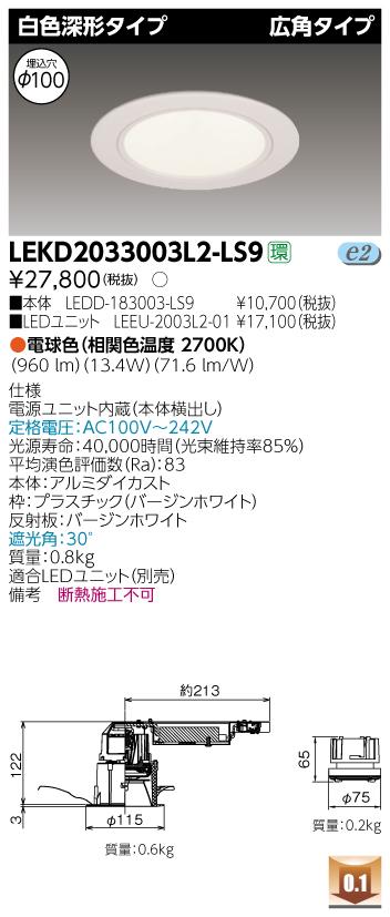 【最安値挑戦中!最大34倍】東芝 LEKD2033003L2-LS9 LEDユニット交換形ダウンライト 白色深形タイプ 広角 電球色 非調光 φ100 [∽]