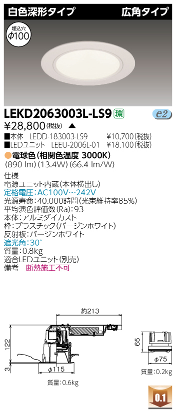 【最安値挑戦中!最大34倍】東芝 LEKD2063003L-LS9 LEDユニット交換形ダウンライト 白色深形タイプ 広角 電球色 非調光 受注生産品 φ100 [∽§]