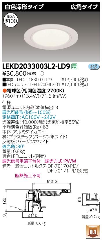 【最安値挑戦中!最大34倍】東芝 LEKD2033003L2-LD9 LEDユニット交換形ダウンライト 白色深形タイプ 広角 電球色 調光 φ100 [∽]