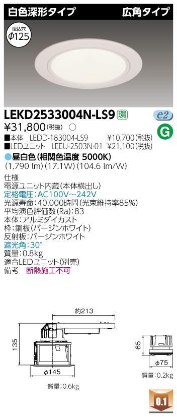 【最安値挑戦中!最大34倍】東芝 LEKD2533004N-LS9 LEDユニット交換形ダウンライト 白色深形タイプ 広角 昼白色 非調光 φ125 [∽]