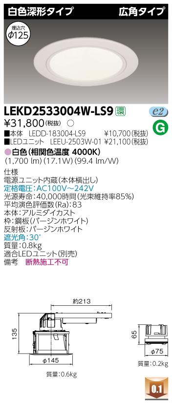 【最安値挑戦中!最大34倍】東芝 LEKD2533004W-LS9 LEDユニット交換形ダウンライト 白色深形タイプ 広角 白色 非調光 φ125 [∽]