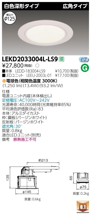 【最安値挑戦中!最大34倍】東芝 LEKD2033004L-LS9 LEDユニット交換形ダウンライト 白色深形タイプ 広角 電球色 非調光 φ125 [∽]