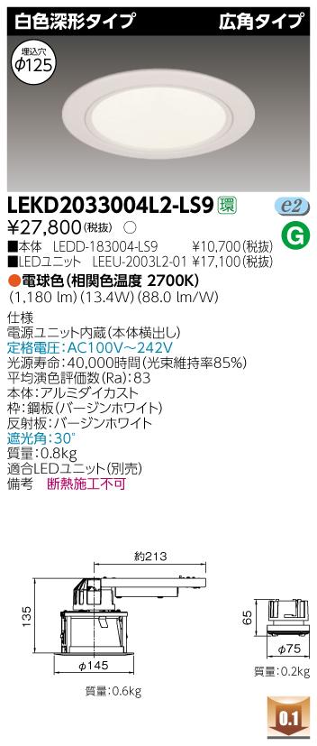 【最安値挑戦中!最大34倍】東芝 LEKD2033004L2-LS9 LEDユニット交換形ダウンライト 白色深形タイプ 広角 電球色 非調光 φ125 [∽]