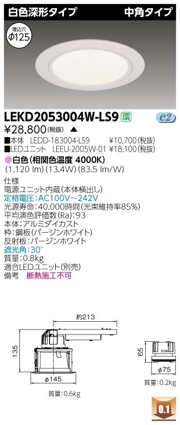 【最安値挑戦中!最大34倍】東芝 LEKD2053004W-LS9 LEDユニット交換形ダウンライト 白色深形タイプ 中角 白色 非調光 受注生産品 φ125 [∽§]