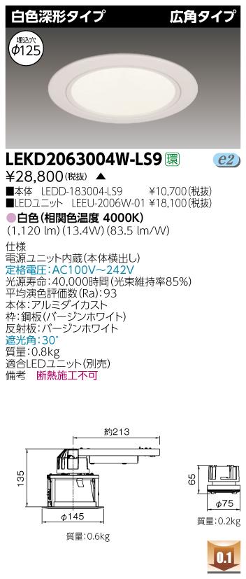 【最安値挑戦中!最大34倍】東芝 LEKD2063004W-LS9 LEDユニット交換形ダウンライト 白色深形タイプ 広角 白色 非調光 受注生産品 φ125 [∽§]