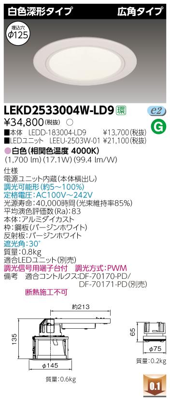 【最安値挑戦中!最大34倍】東芝 LEKD2533004W-LD9 LEDユニット交換形ダウンライト 白色深形タイプ 広角 白色 調光 φ125 [∽]