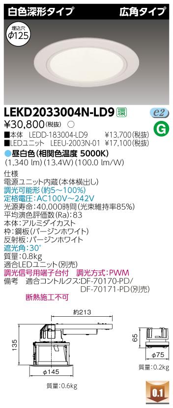 【最安値挑戦中!最大34倍】東芝 LEKD2033004N-LD9 LEDユニット交換形ダウンライト 白色深形タイプ 広角 昼白色 調光 φ125 [∽]