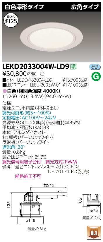 【最安値挑戦中!最大34倍】東芝 LEKD2033004W-LD9 LEDユニット交換形ダウンライト 白色深形タイプ 広角 白色 調光 φ125 [∽]