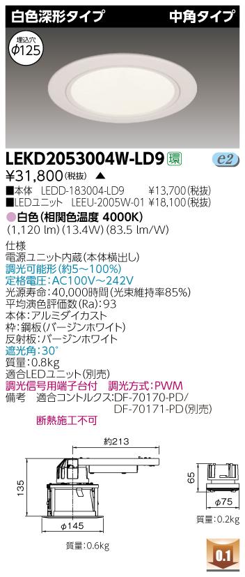 【最安値挑戦中!最大34倍】東芝 LEKD2053004W-LD9 LEDユニット交換形ダウンライト 白色深形タイプ 中角 白色 調光 受注生産品 φ125 [∽§]