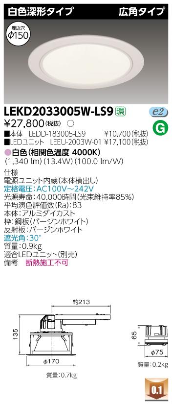 【最安値挑戦中!最大34倍】東芝 LEKD2033005W-LS9 LEDユニット交換形ダウンライト 白色深形タイプ 広角 白色 非調光 φ150 [∽]