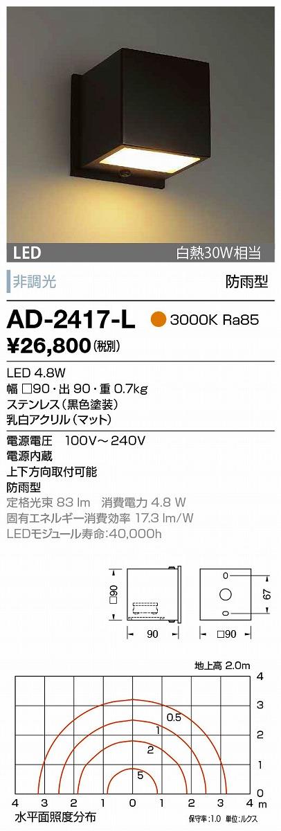 【最安値挑戦中!最大33倍】山田照明(YAMADA) AD-2417-L エクステリアブラケット LED一体型 非調光 電球色 防雨型 ブラック [∽]