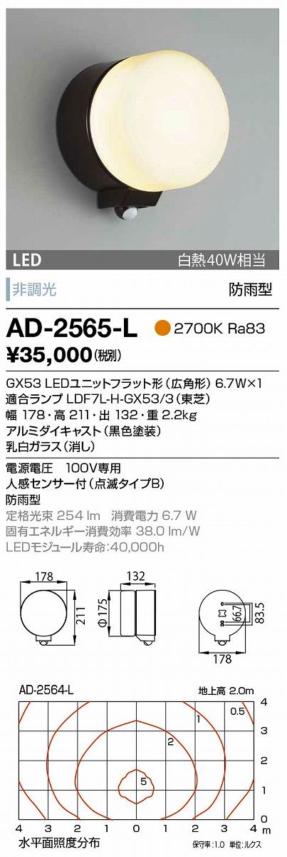 【最安値挑戦中!最大34倍】山田照明(YAMADA) AD-2565-L エクステリアブラケット LEDランプ交換型 非調光 人感センサー付 電球色 防雨型 ブラック [∽]