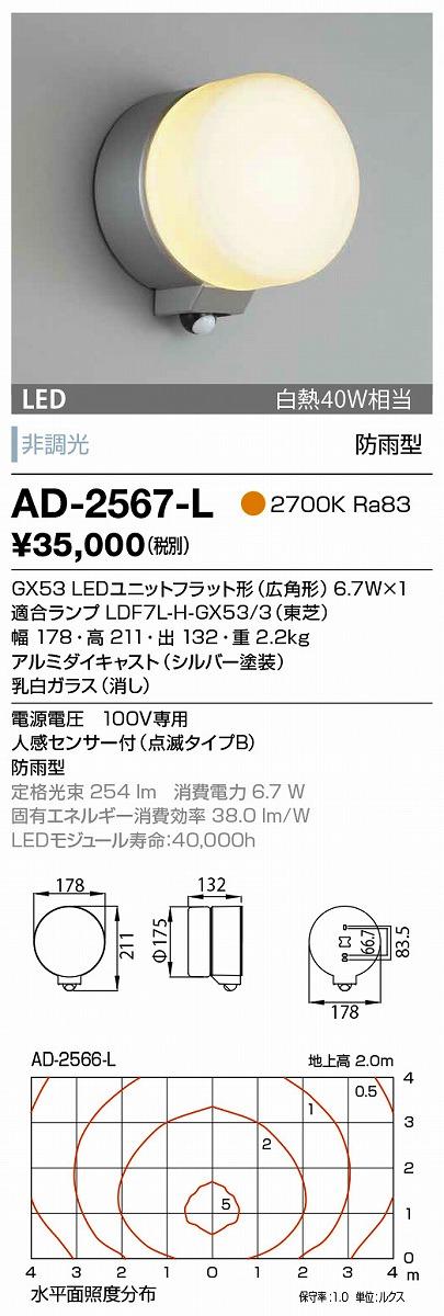 【最安値挑戦中!最大34倍】山田照明(YAMADA) AD-2567-L エクステリアブラケット LEDランプ交換型 非調光 人感センサー付 電球色 防雨型 シルバー [∽]