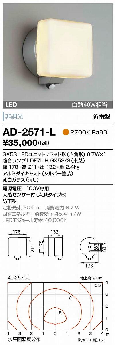 【最安値挑戦中!最大34倍】山田照明(YAMADA) AD-2571-L エクステリアブラケット LEDランプ交換型 非調光 人感センサー付 電球色 防雨型 シルバー [∽]