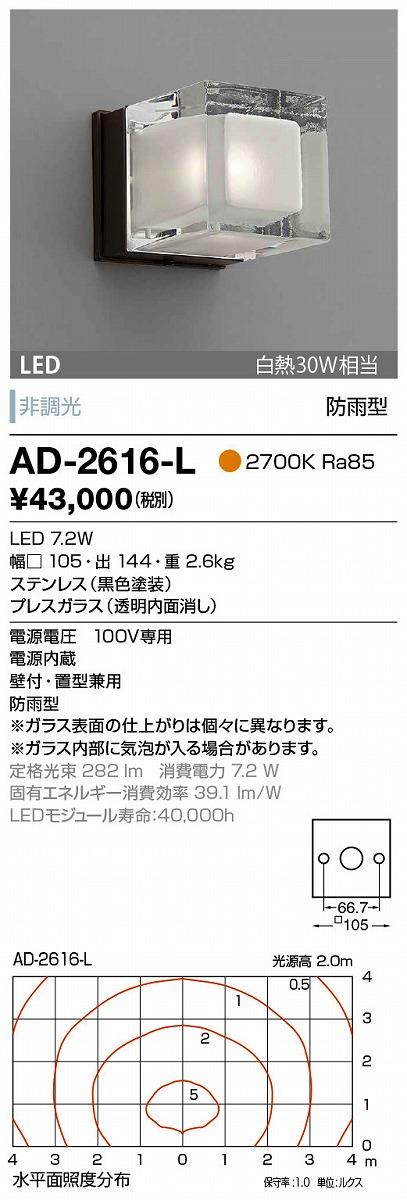 【最安値挑戦中!最大34倍】山田照明(YAMADA) AD-2616-L エクステリアブラケット LED一体型 非調光 電球色 防雨型 壁付・置型兼用 [∽]