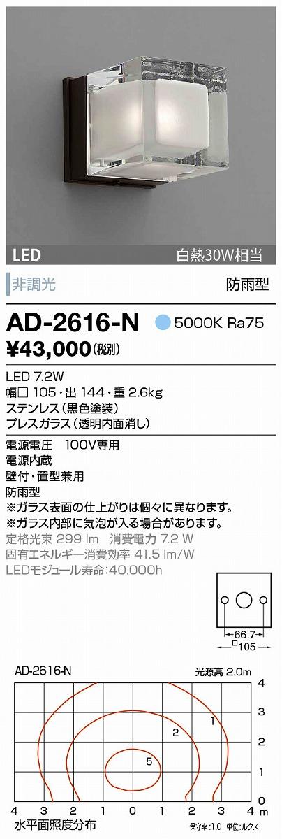 【最安値挑戦中!最大34倍】山田照明(YAMADA) AD-2616-N エクステリアブラケット LED一体型 非調光 昼白色 防雨型 壁付・置型兼用 [∽]