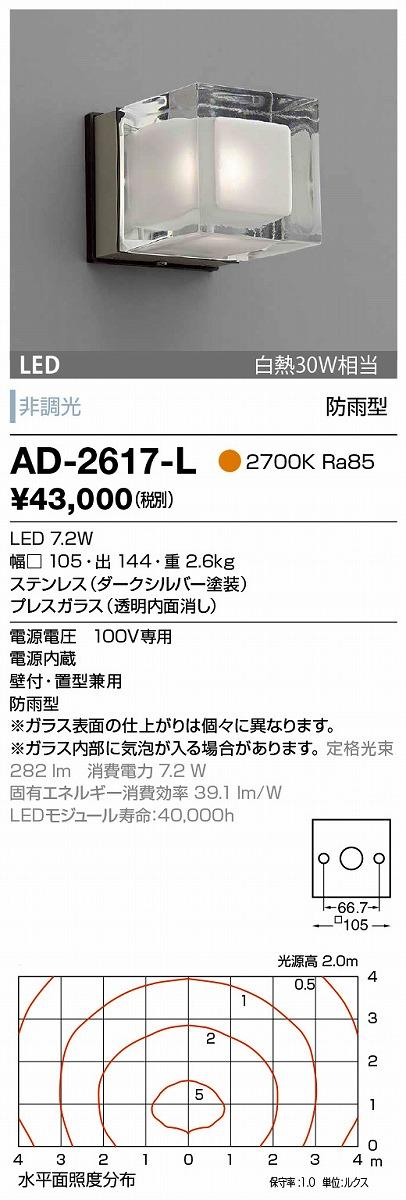 【最安値挑戦中!最大34倍】山田照明(YAMADA) AD-2617-L エクステリアブラケット LED一体型 非調光 電球色 防雨型 壁付・置型兼用 [∽]
